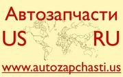 Запчасти для иномарок из США - Новокузнецк