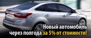 Купить новое авто без кредита. Новокузнецк