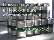 Куплю кеги пивные в Кемеровский области