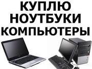 Куплю Нерабочие Ноутбуки,  ПК  в любом состоянии