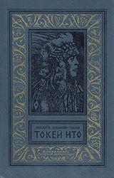 Куплю книги серии библиотека приключений и научной фантастики.