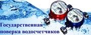 Поверка счетчиков воды на дому в Новокузнецке